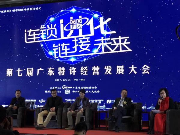 伊丽汇荣获「广东特许经营十年卓越品牌」