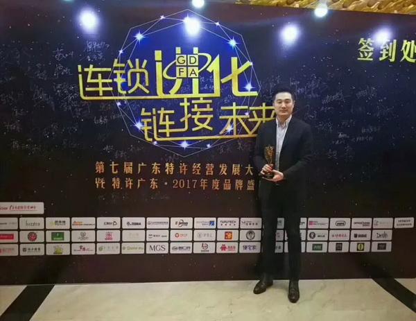 姚文峰先生荣获「广东特许经营十年领袖人物」