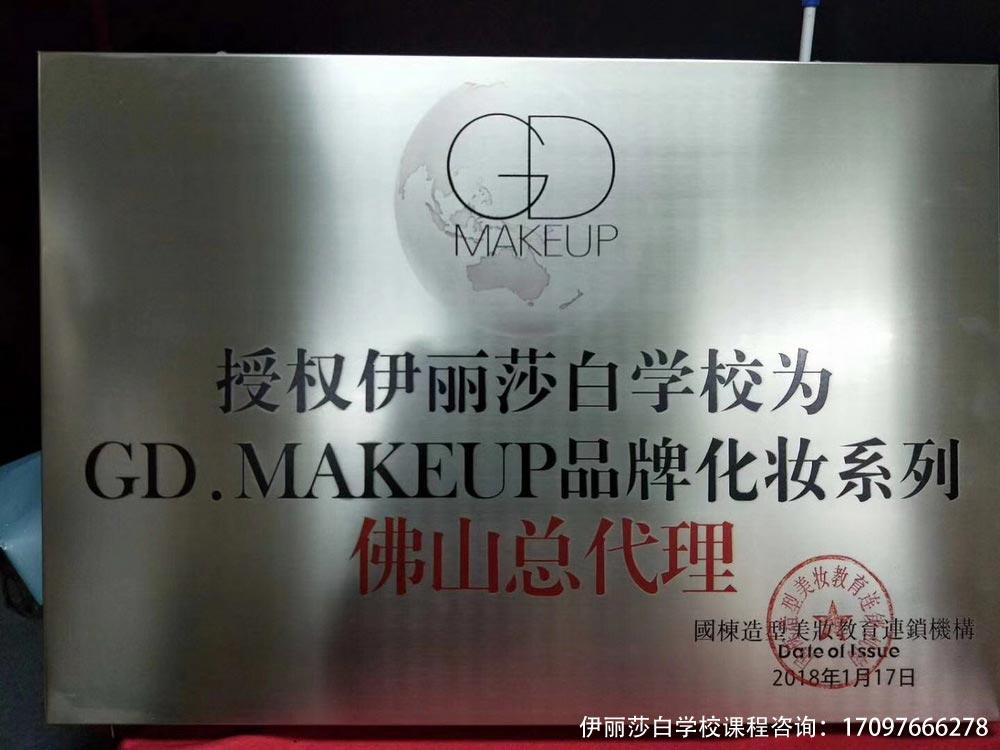 授权伊丽莎白学校为GD.MAKEUP品牌化妆系列佛山总代理