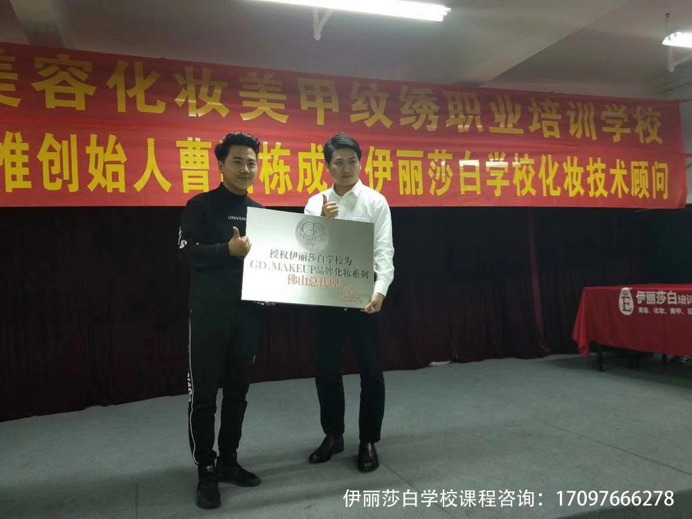 佛山广州深圳化妆培训学校哪个好