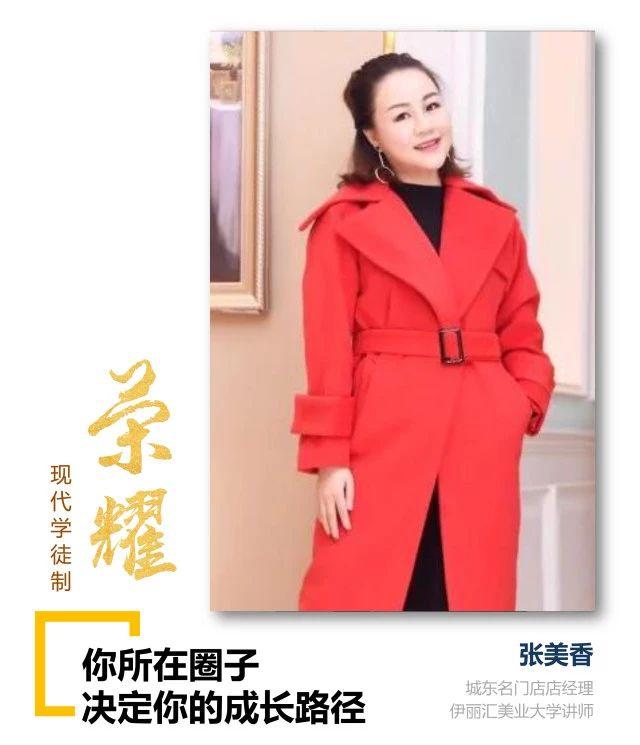 张美香(伊丽汇美业大学讲师&伊丽汇城东门店经理)