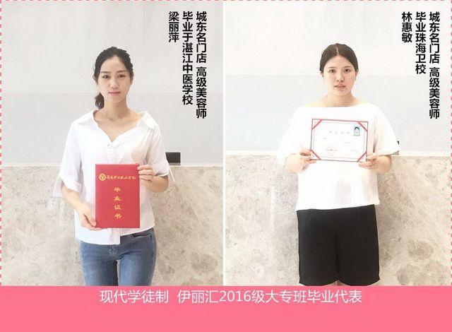 现代学徒制2016级大专班代表:梁丽萍(毕业于湛江中医学校)、林惠敏(毕业于珠海卫校)