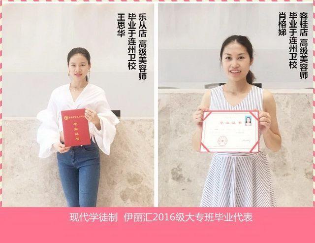 现代学徒制2016级大专班代表:王思华(乐从店 高级美容师)、肖榕娣(容桂店 高级美容师)