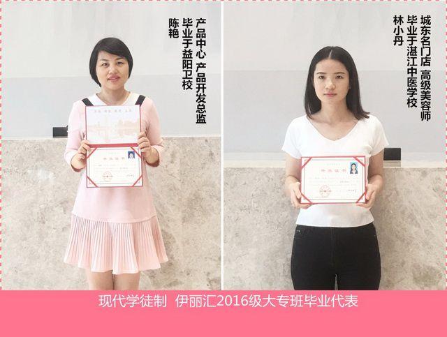 现代学徒制2016级大专班代表:陈艳(伊丽汇产品开发总监)、林小丹(LifeTime操作师竞赛前十名)