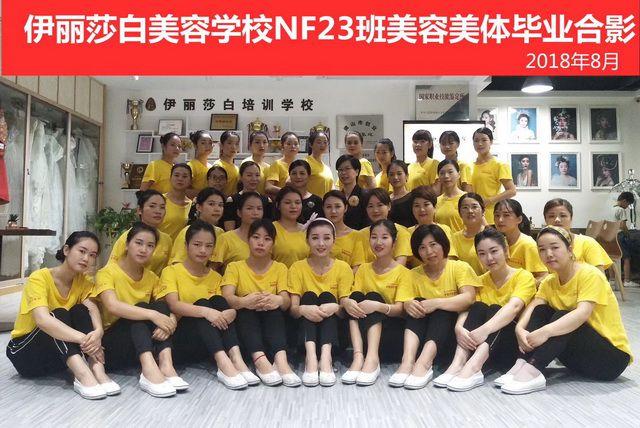 伊丽莎白美容学校NF23班美容美体毕业合影