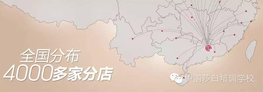 广州流行美全国分店