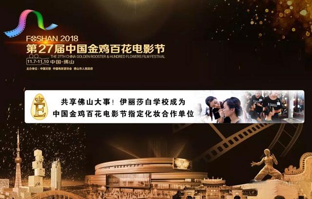 伊丽莎白学校作为第27届中国金鸡百花电影节指定化妆合作机构