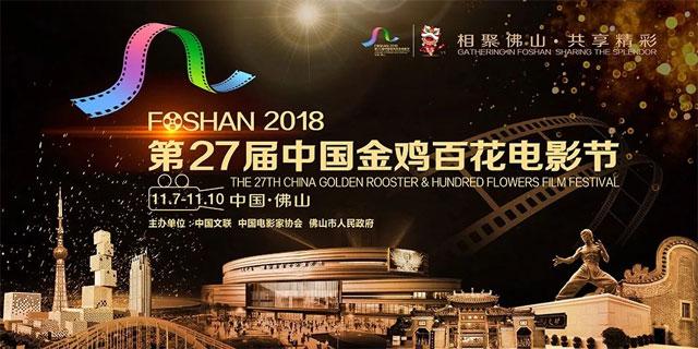 2018年第27届中国金鸡百花电影节相聚佛山