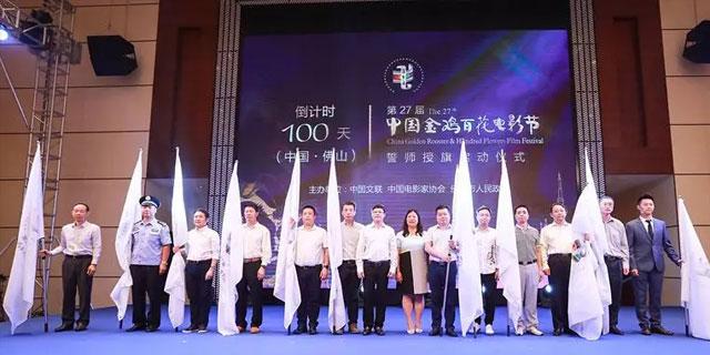 距离开开幕式倒计时·2018中国金鸡百花电影节