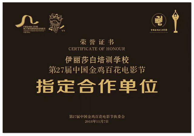 伊丽莎白培训学校第27届中国金鸡百花电影节指定合作单位