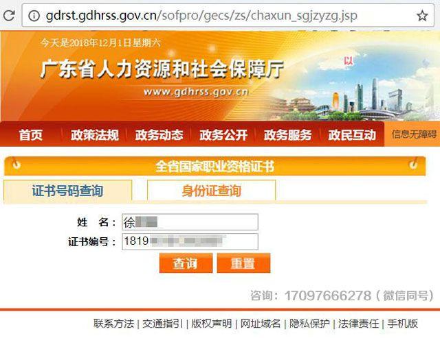 全省国家职业资格证书查询结果页面