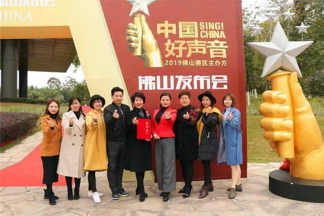 《中国好声音》佛山发布会荣誉合影