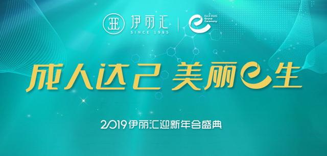 2019伊丽汇年会盛典