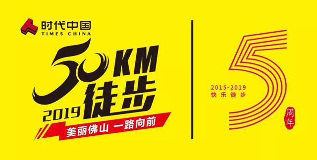 2019佛山50公里徒步,50km徒步路线图攻略