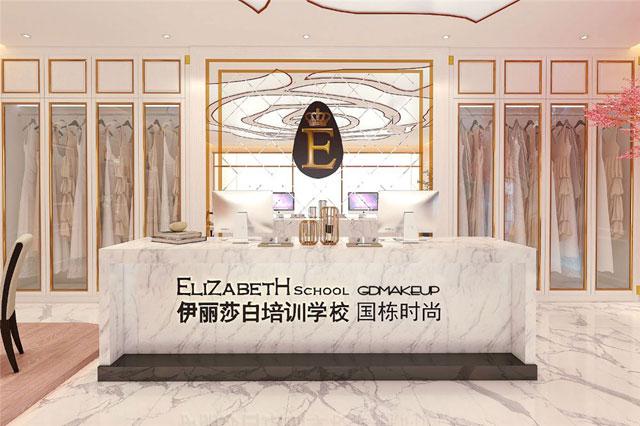 广州伊丽莎白学校