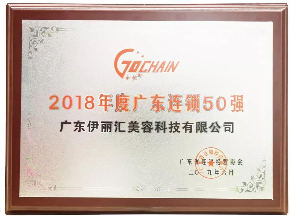 """伊丽汇获""""2018年度广东连锁五十强""""称号"""