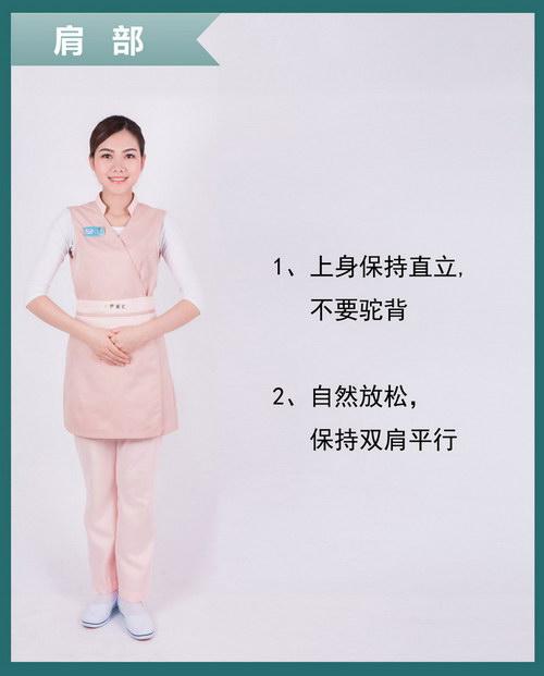 伊丽汇美容师仪容仪表标准规范要求:肩部规范