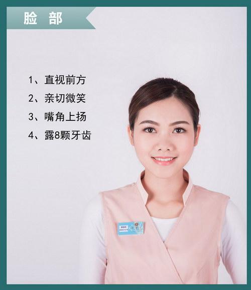 伊丽汇美容师仪容仪表标准规范要求:脸部标准