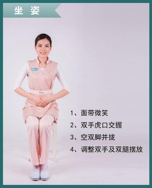 伊丽汇美容师仪容仪表标准规范要求:坐姿要求