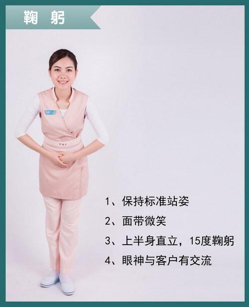 伊丽汇美容师仪容仪表标准规范要求:鞠躬标准