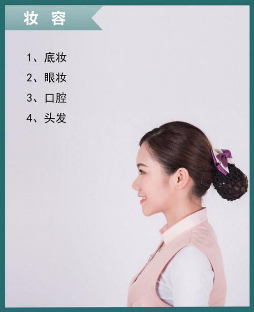 伊丽汇美容师仪容仪表标准规范要求:妆容标准