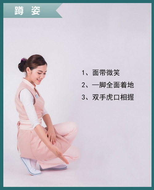 伊丽汇美容师仪容仪表标准规范要求:蹲姿规范