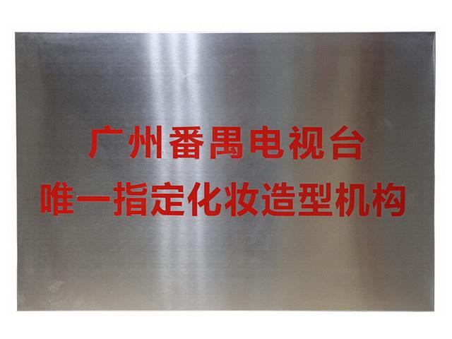 广州番禺电视台唯一指定化妆造型机构