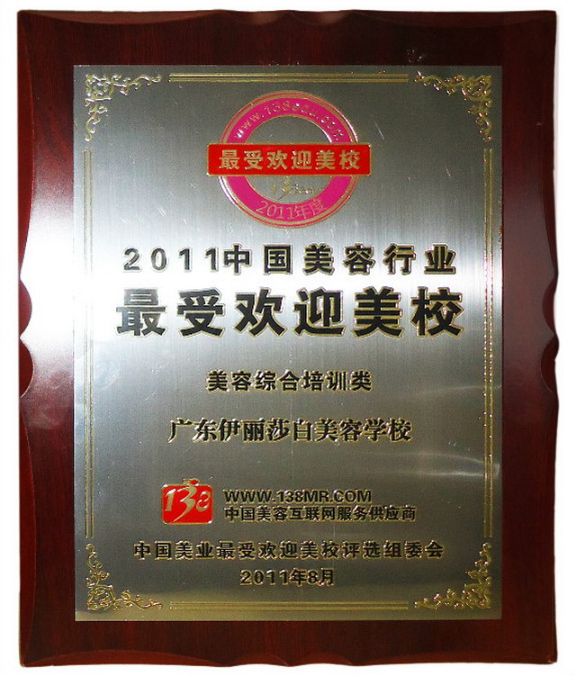 2011中国美容行业最受欢迎美校-美容综合培训类-广东伊丽莎白美容学校