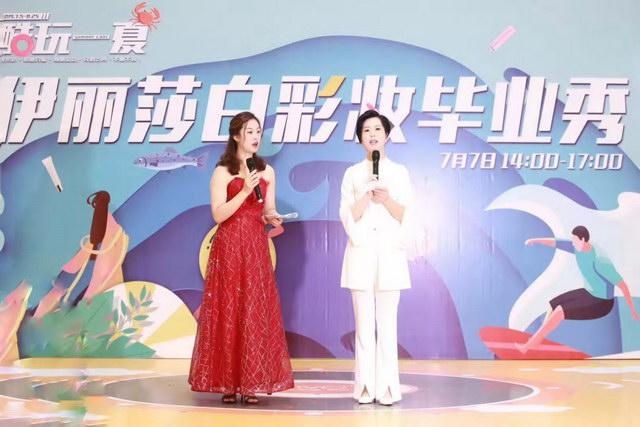 刘老师与谭老师主持伊丽莎白彩妆毕业秀