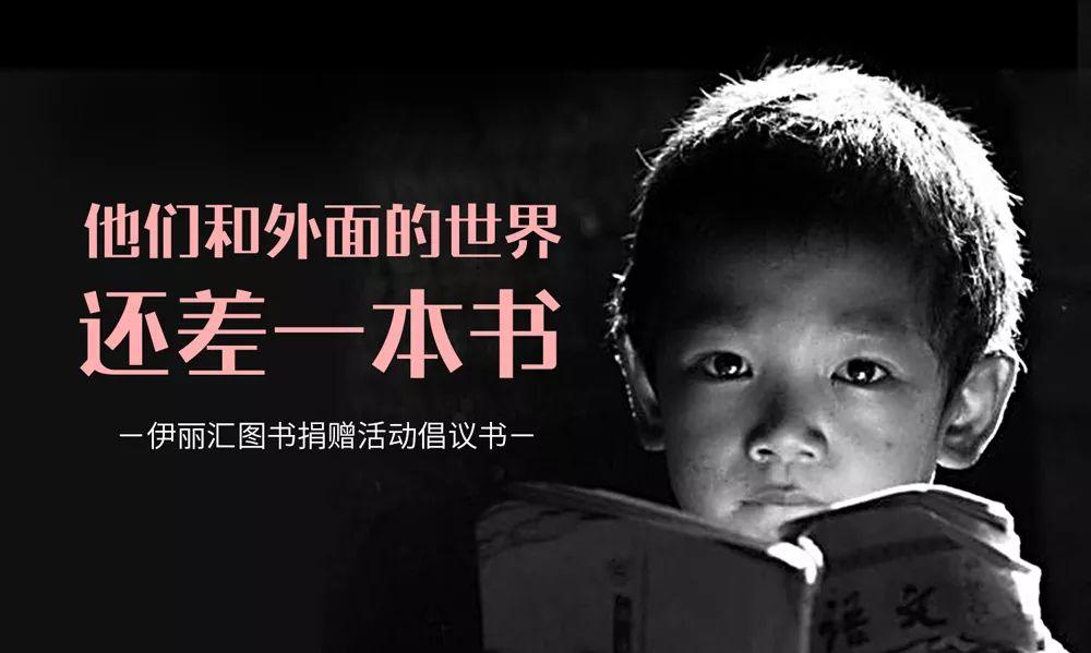 书送希望,美寄边疆,伊丽汇公益捐书活动邀您同行