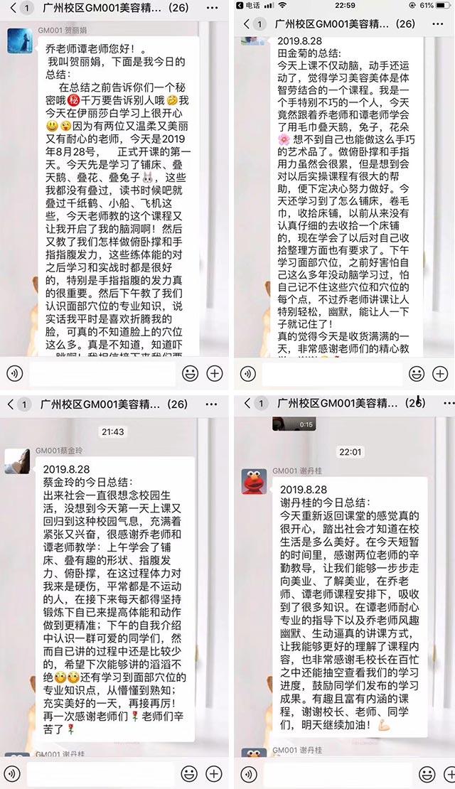 伊丽莎白学校广州校区美容班学员总结