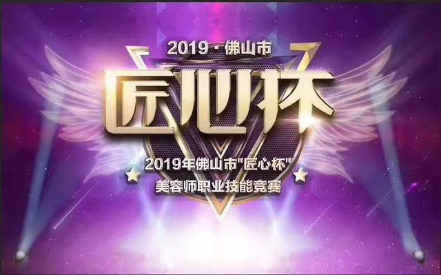 """2019年佛山市""""匠心杯""""美容技能竞赛"""