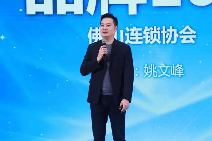 佛山连锁协会会长、伊丽汇总裁姚文峰上台致辞